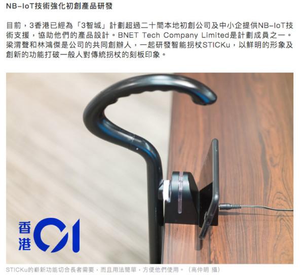香港01 – 「3智城」計劃 以 NB-IoT 激活本地創科企業