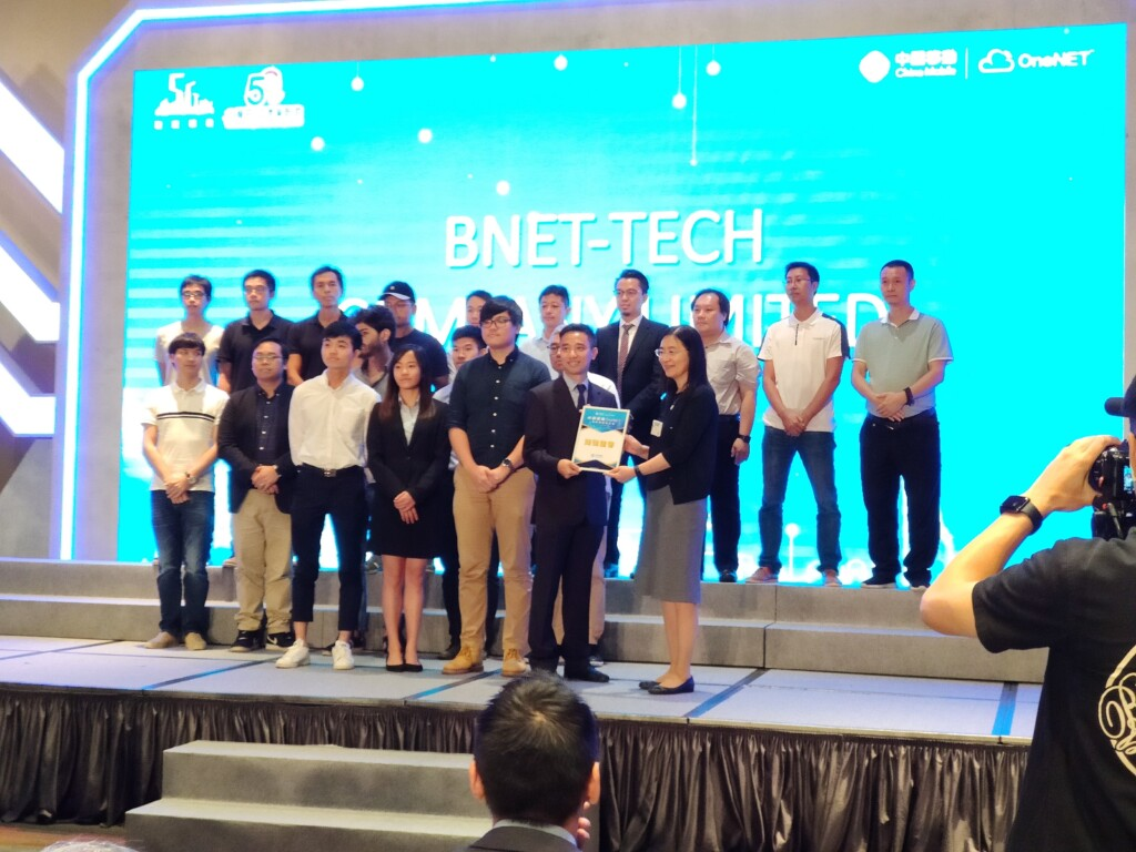 中國移動 OneNet 物聯網創科比賽 China Mobile OneNET Innovative Competition