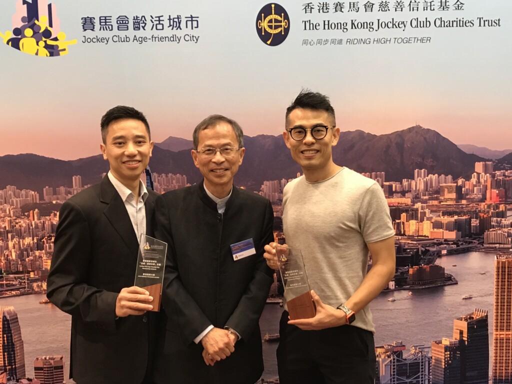 賽馬會齡活城市 – 「全城.長者友善」計劃嘉許禮  Award Presentation Ceremony of Jockey Club Age-friendly City Partnership Scheme
