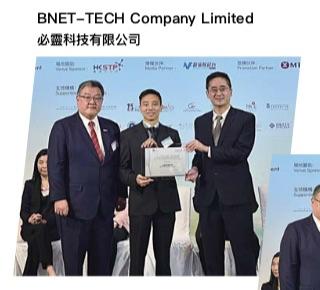 2019 香港工商業獎 2019 Hong Kong Awards for Industries